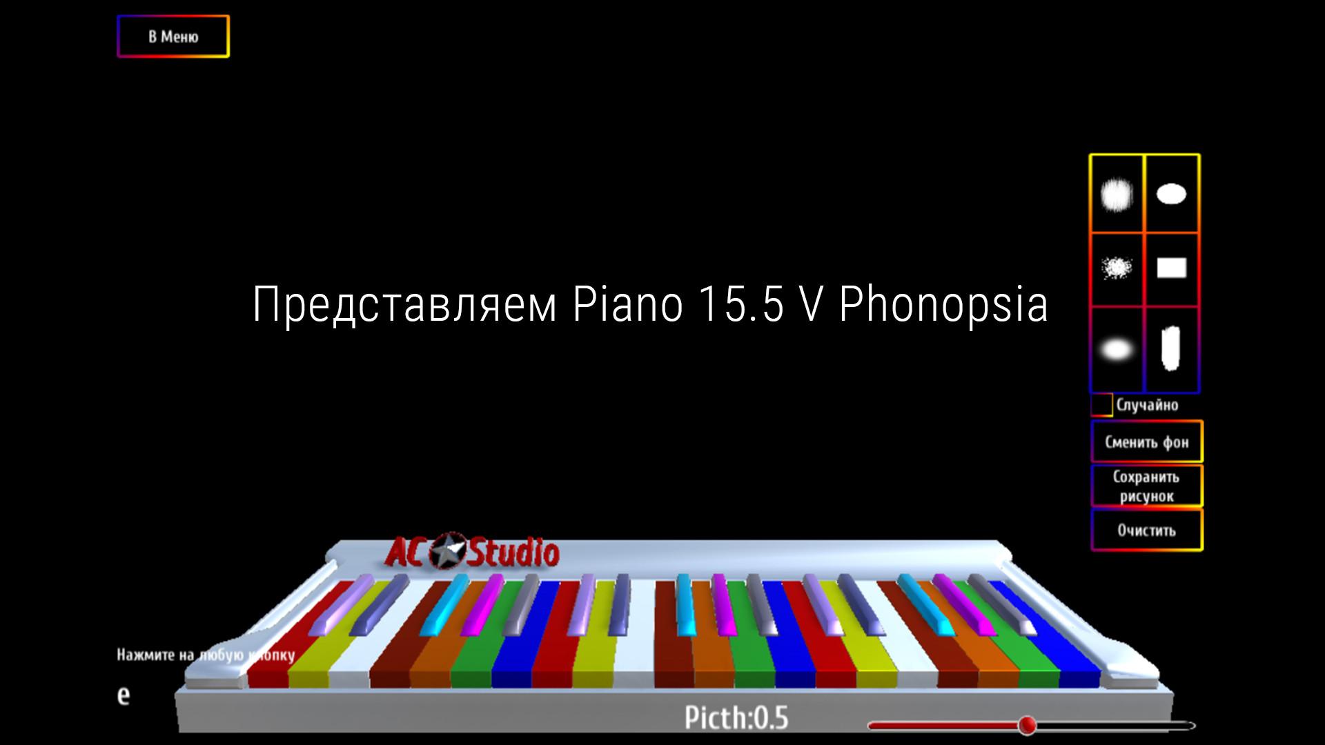 Представляем Piano 15.5 V Phonopsia
