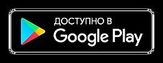 google-play-badge_RU.png