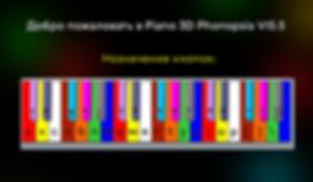 Piano 3D V15/5 Phonopsia manual