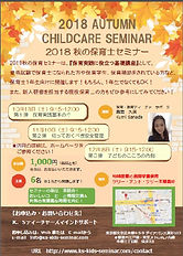Autumn_seminar.jpg