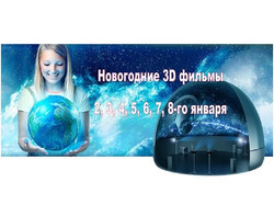 Новогодние 3D фильмы
