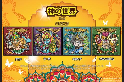 香港原創同人貼紙 神之世界:第三話 靈獸神話 / WORLD OF GOD STICKER: EP3