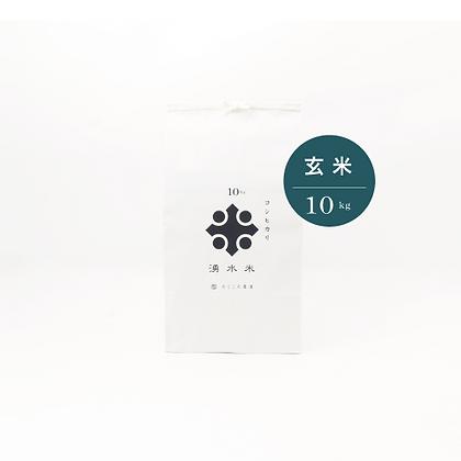湧水米 玄米 10㎏