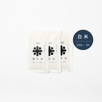 湧水米 お試し米 450g(3合)白米×3袋