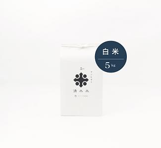湧水米 白米 5㎏