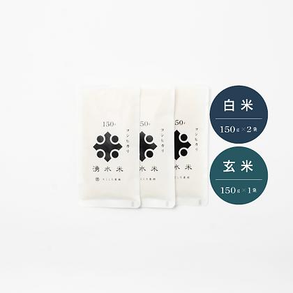 湧水米 お試し米 450g(3合)白米×2袋 玄米×1袋