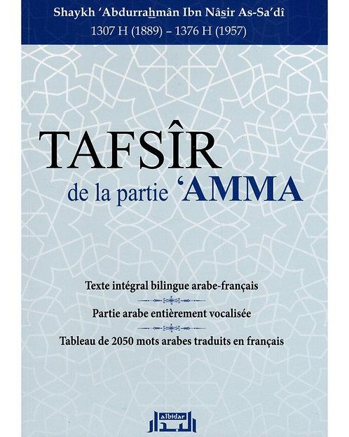 Tafsîr de la partie 'Amma (bilingue)