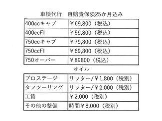 車検料金表.jpg
