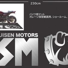 ワンオフバイクマット17,000(税込)~枚数、デザイン、寸法により
