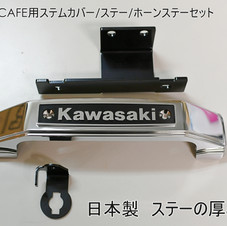 Z900RSステムエンブレムステーセットTSMオリジナル7,800(税込)ステーの厚み3㎜日本製