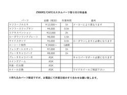 Z900RS持ち込みパーツ料金表