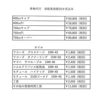 車検代行オイル交換工賃.jpg