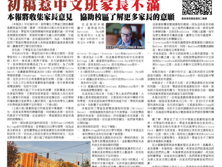 Portland Chinese Time 波特蘭新聞 Front Page News Article on SE Guiding Coalition