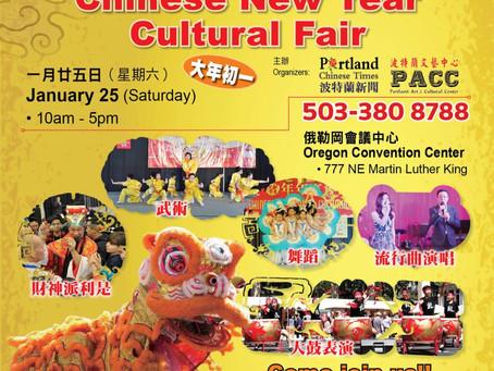 Chinese New Year Celebrations Oregon Convention Center & Keller Auditorium Performances 1/25/2020