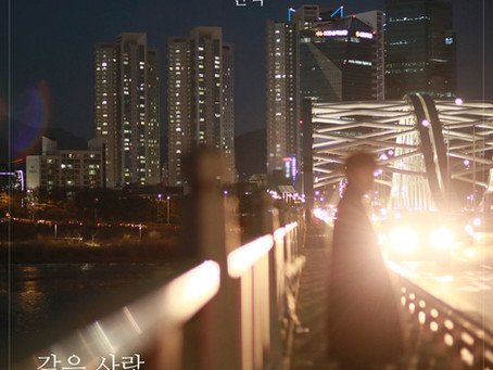 인석(#Inseok) - New single Release