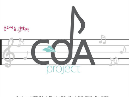 COA - Project 「Dynamic Bounce」 Release
