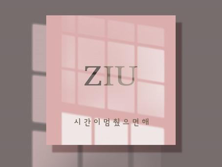 "Ziu - New single ""시간이 멈췄으면 해"""