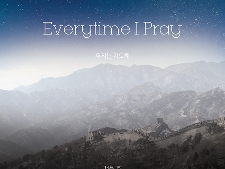"서문호 New Gospel Album - ""Everytime I Pray"" release"