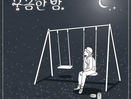 "Eliffe(엘리프) - New single ""궁금한 밤"""