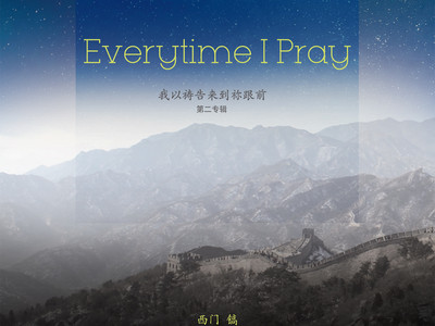 "西门镐 New Gospel Album - ""Everytime I Pray(Chinese ver.)"" release"