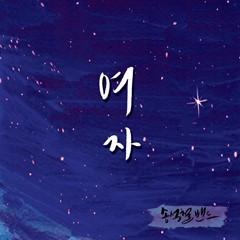 """송석철밴드 New Album """"여자"""" Release"""