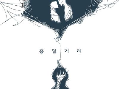 """정민혁""""흥얼거려"""" Release"""