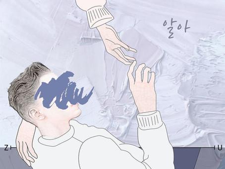 """Ziu New single """"알아"""" Release"""