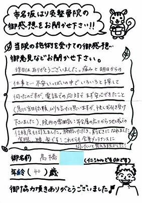 髙橋様40.jpg