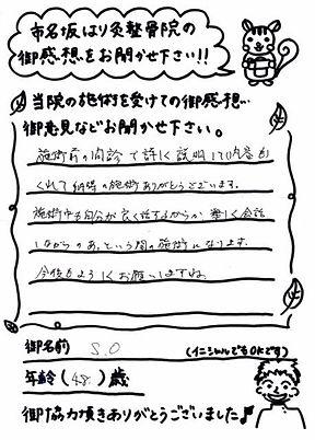 S.O様48.jpg
