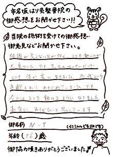 059(2)N.T様86.jpg