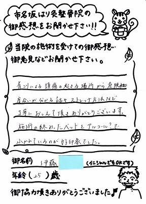 伊藤様25.jpg