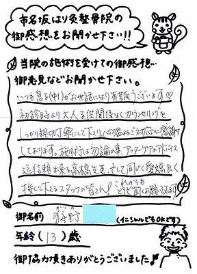 狩野様13.jpg