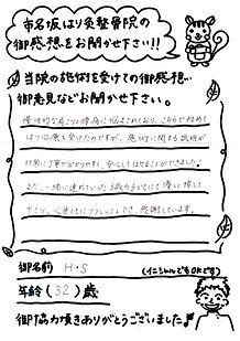 048(2) H・S様32.jpg