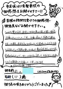 044(2) 鈴木様58.jpg