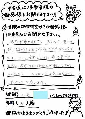 山崎様14.jpg