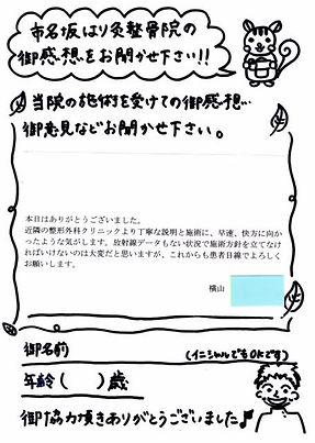 横山様.jpg