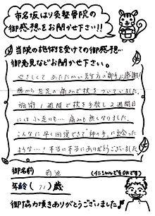 057(2)菊池様71.jpg