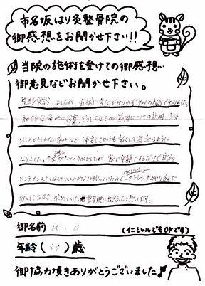 M・O様39.jpg