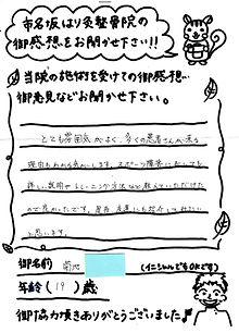 043(2)菊池様19.jpg
