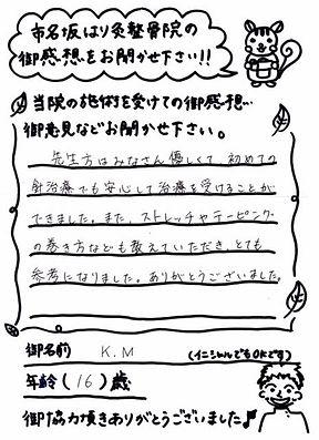 K.M様16.jpg