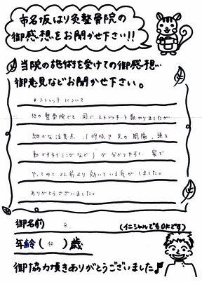 R様40.jpg