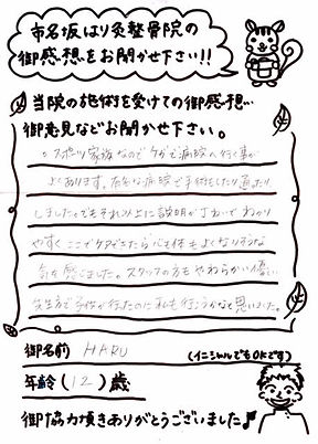 HARU様12.jpg