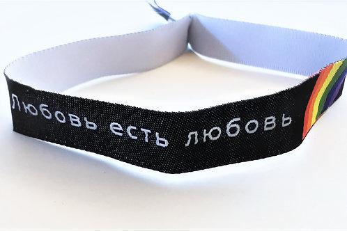 любовь есть любовь | RainbowWarriors pride bracelet