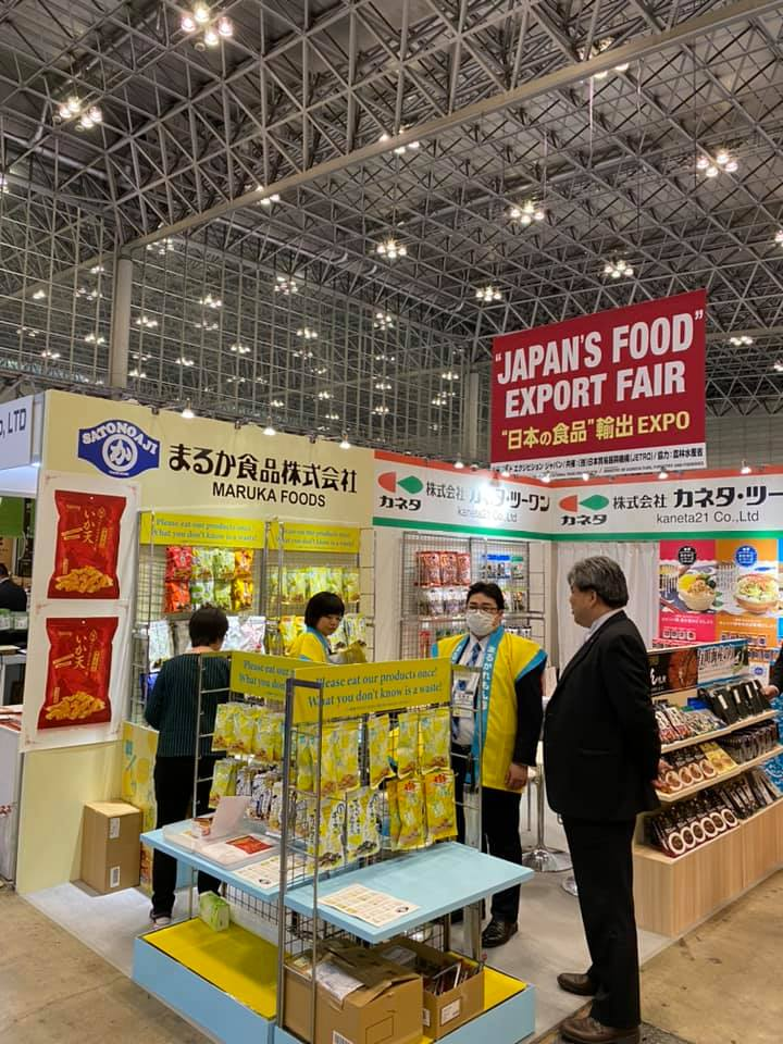 Japan's Food Export Fair 2019