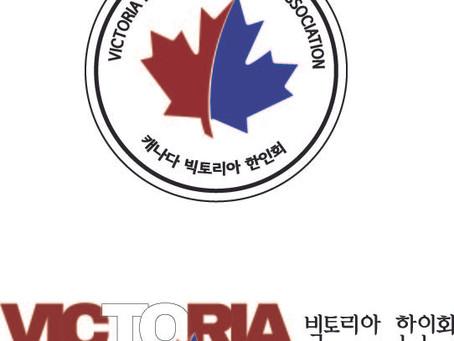 빅토리아 한인회 로고 원본 입니다. 28대 임원 모두의 노력으로 만들어진 로고 입니다.
