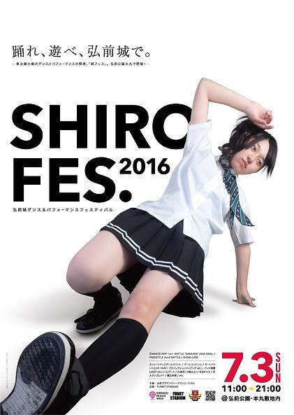 SHIROFES.2016.jpg