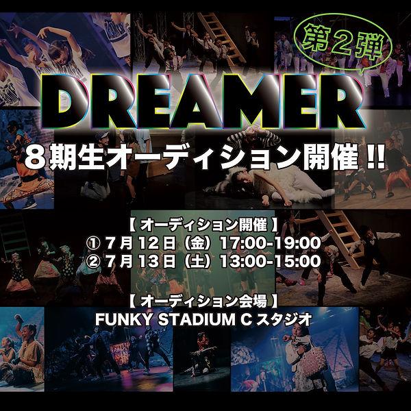 DREAMER募集2_sq.jpg