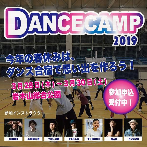Dancecamp募集中.jpg
