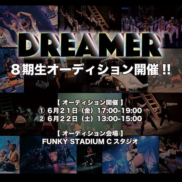 DREAMER募集sq.jpg