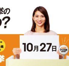 宮城県議会議員選挙投票啓発プロモーション